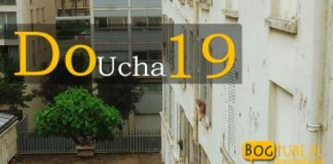 Do UCHA 19